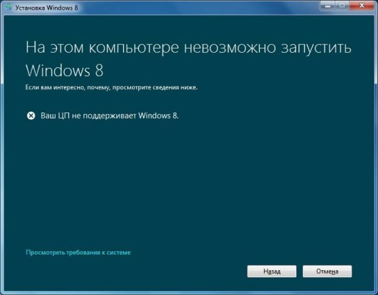 Ваш ЦП не поддерживает Windows 8