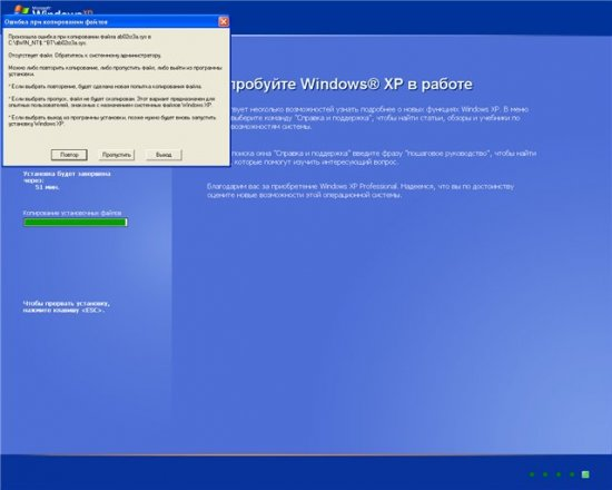 Ошибки при установке Windows XP