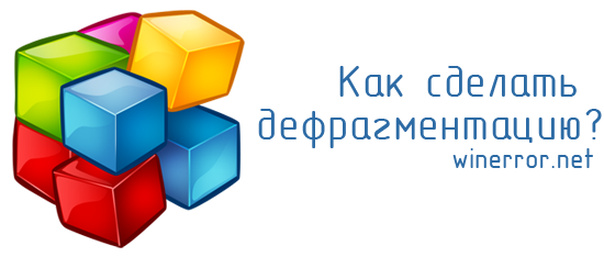 Как сделать дефрагментацию диска Windows XP/7